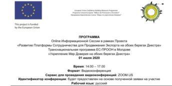 Информационная Сессия по вопросам инновационного развития и финансовым инструментам поддержки малого и среднего бизнеса